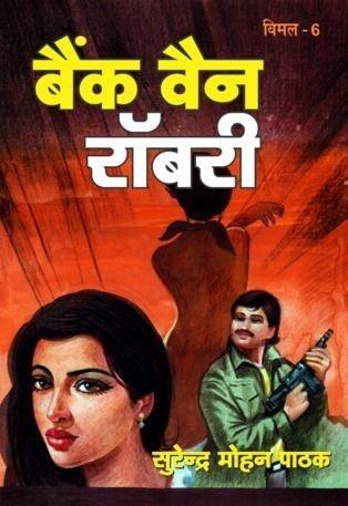 Bank-Van-Robbery-Surender-Mohan-Pathak-Vimal-Series-6-1522759794.jpg