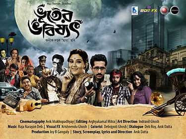 Bhooter_Bhabishyat-1522304808.jpg