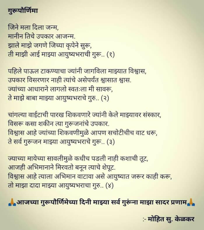 GuruPoornima-MohitKelkar-1532682853.jpeg