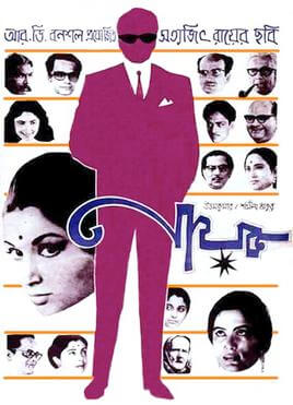 Nayak_Indian_film_poster-1522304391.jpg