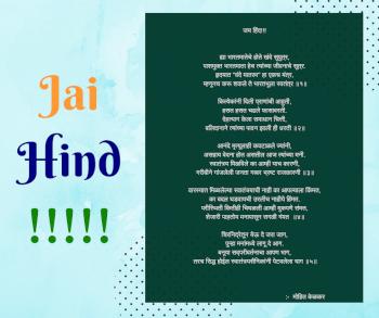 जय हिंद!!!