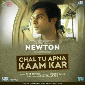 Newton-2017-300x300-1514618263.jpg