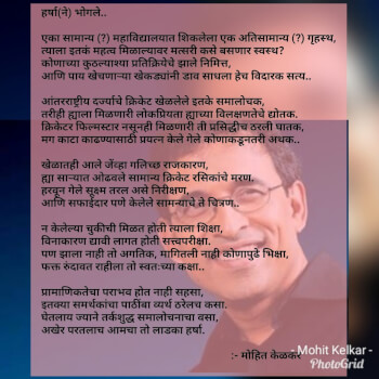 A Beautiful Poem for Harsha Bhogle